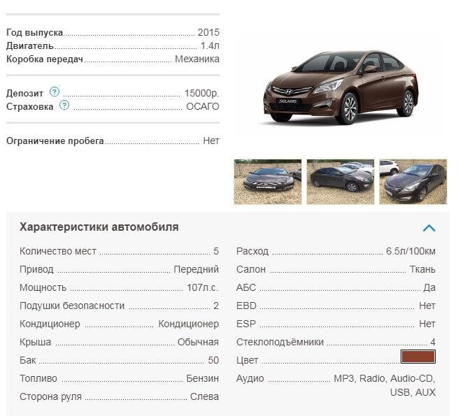 Как арендовать авто в Крыму?